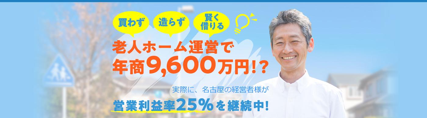 【営業利益率25% 年商9,600万円!?】少資金でできる人気の有料老人ホーム「介護の王国」