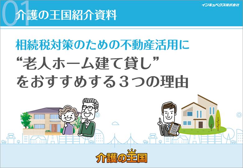 """相続税対策のための不動産活用に""""老人ホーム建て貸し""""をおすすめする3つの理由!"""