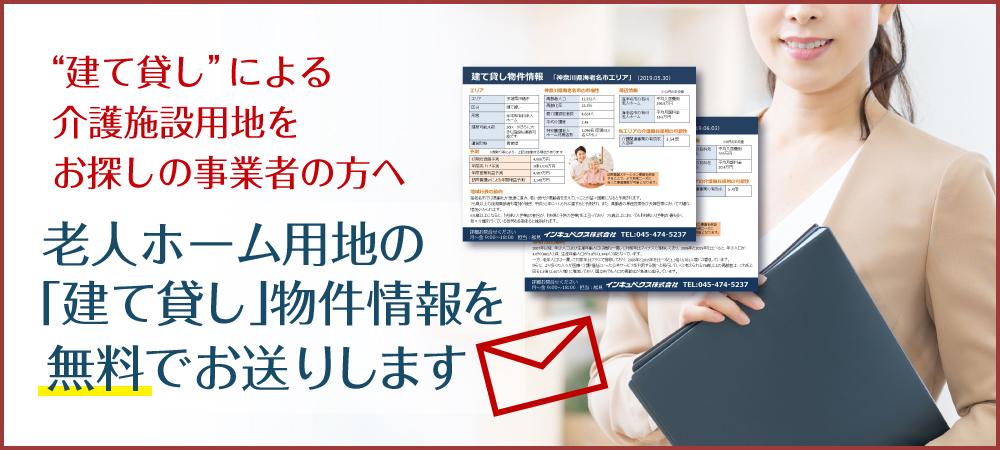 【老人ホーム建て貸し物件速報】福島県いわき市に物件が出 ...