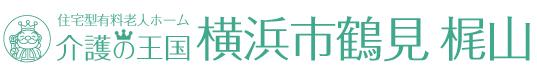 『介護の王国』横浜市鶴見 梶山